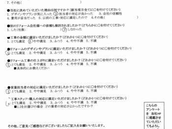 東大阪市 O様の声 キッチン・内装・玄関収納リフォーム