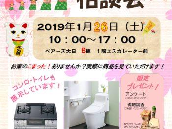 1月26日(土) 新春リフォーム相談会(1月27日追記)