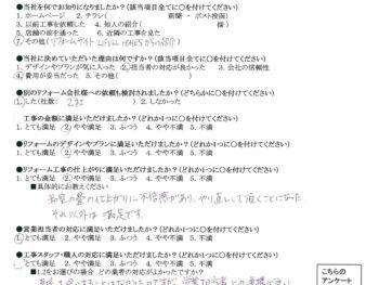 大阪市平野区 M様の声 全面リフォーム