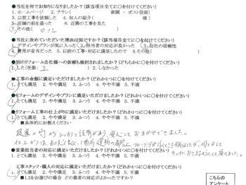 兵庫県尼崎市 S様の声 和室から洋室リフォーム