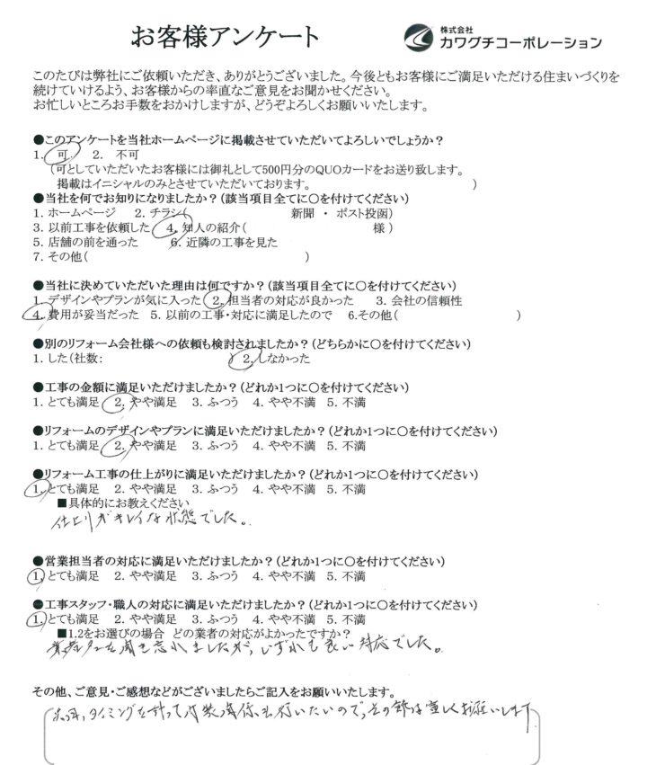 茨木市 S様の声