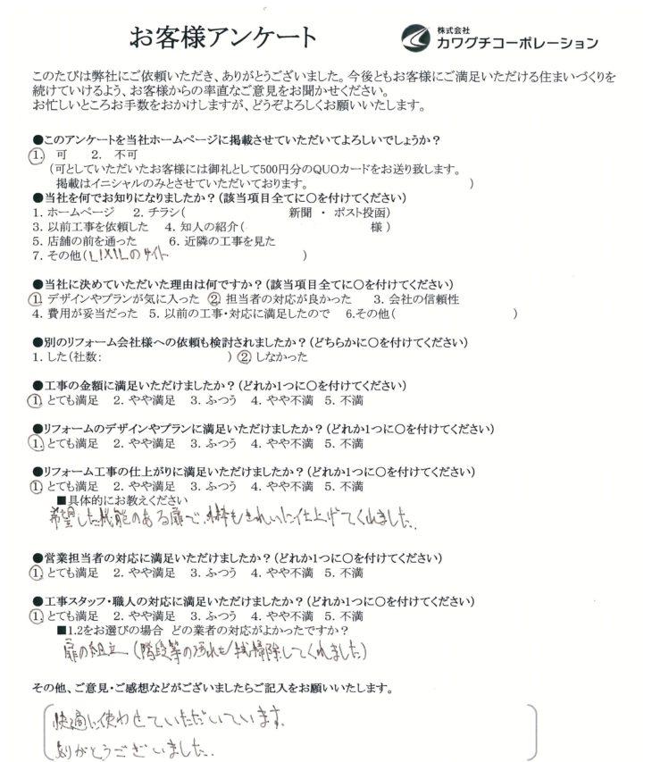大阪市東淀川区 I様の声 玄関リフォーム