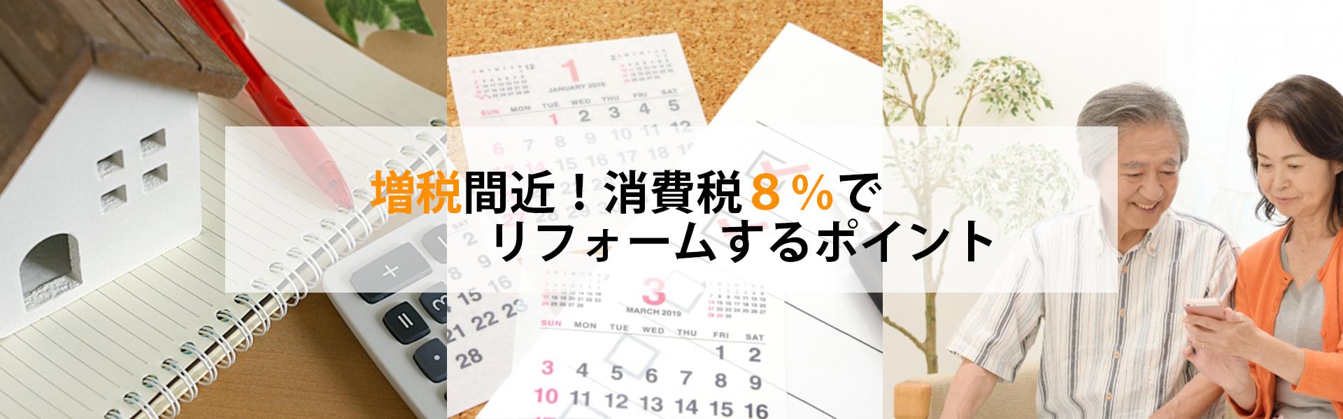 増税間近!消費税8%でリフォームするポイントをご紹介