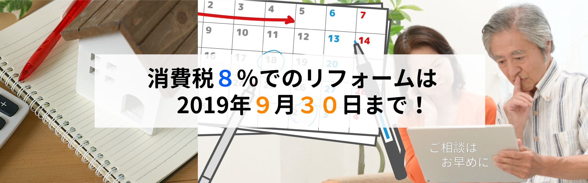 消費税8%でのリフォームは9月30日まで!