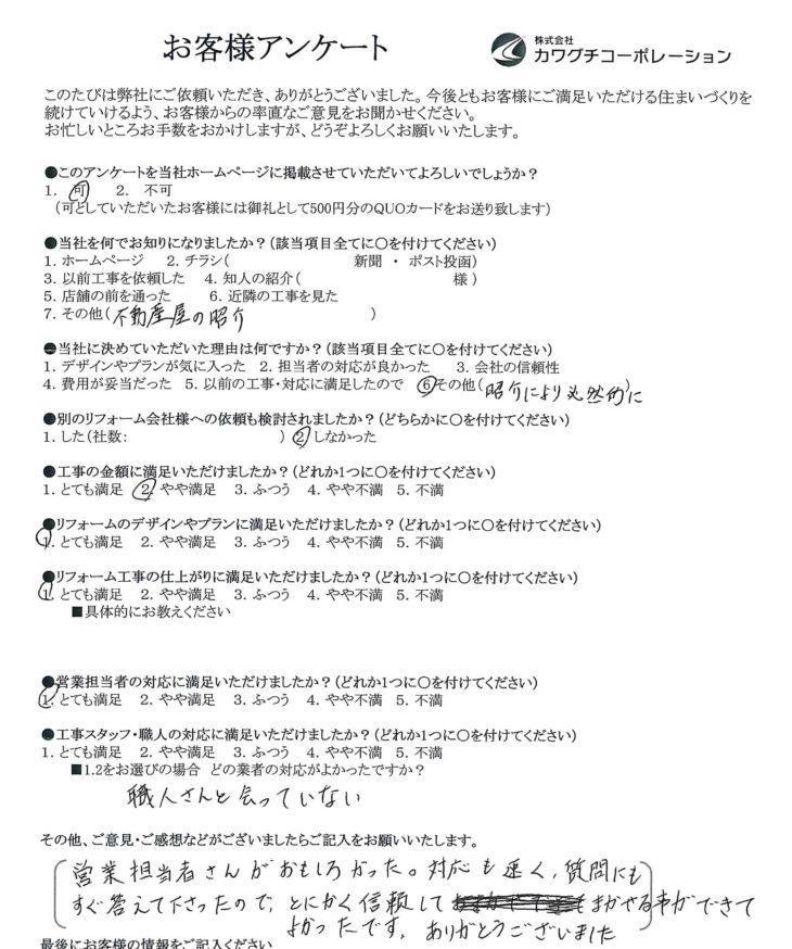 茨木市 I様の声 水まわり・内装リフォーム