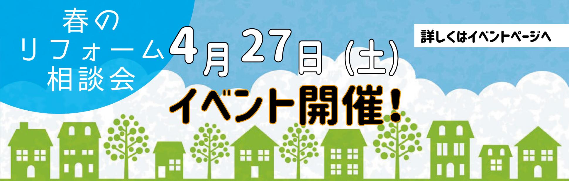 【4月27日】春のリフォーム相談会開催!