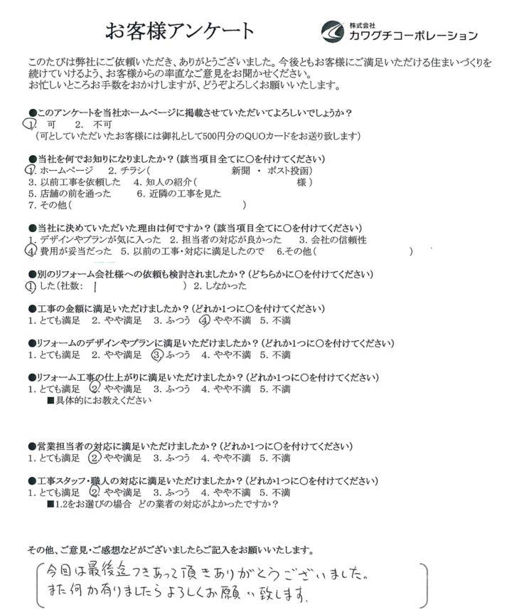 兵庫県芦屋市 K様の声 建具交換工事