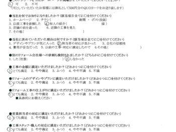 大阪市旭区 T様の声 内装リフォーム