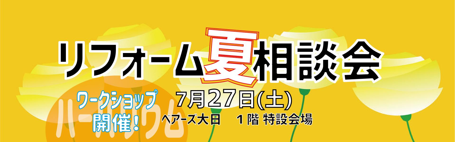 【7月27日】夏のリフォーム相談会開催!