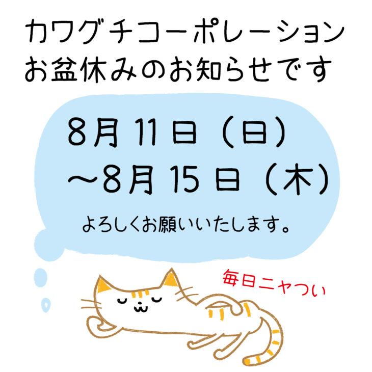 【更新情報】8月!