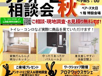 10/21追記 10月19日(土) 秋のリフォーム相談会【ワークショップあり】