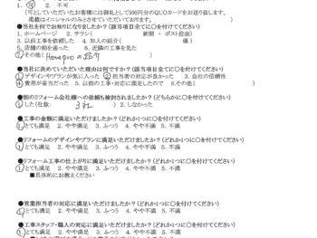大阪市中央区 I様の声 トイレリフォーム