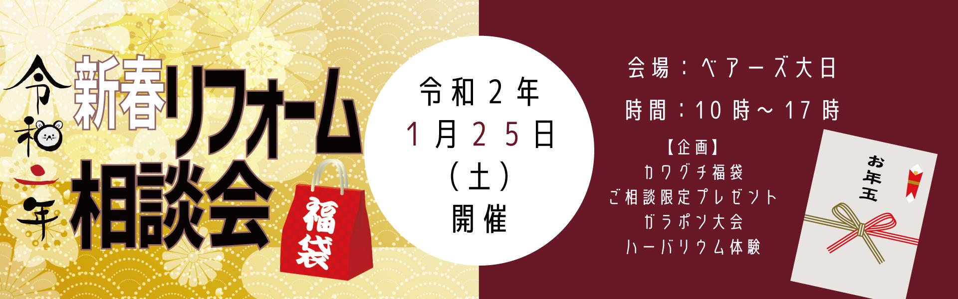 【1月25日】新春リフォーム相談会 開催!