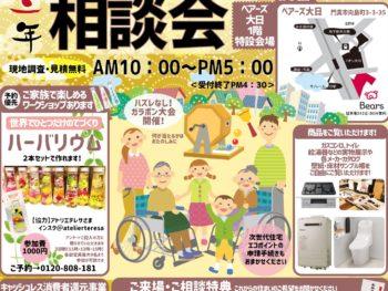 1月25日(土) 新春リフォーム相談会【ワークショップ・福袋あり】