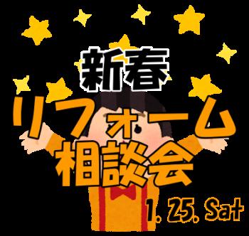 新春リフォーム相談会 開催!