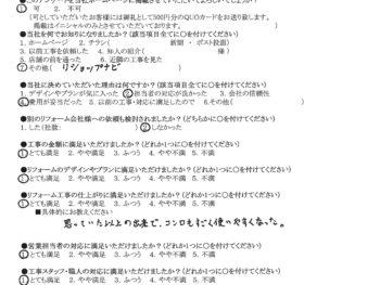 東大阪市 M様の声 水まわり交換、二部屋を一つの大きな部屋にリフォーム