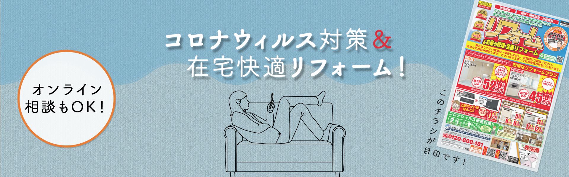 【オンライン相談OK!】コロナウィルス対策&在宅快適リフォーム!
