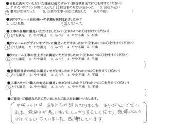 大阪市 Ⅰ様の声 キッチン・トイレ交換