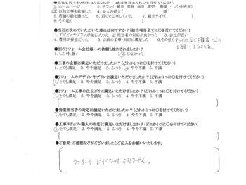 摂津市 Y様の声 ユニットバス交換
