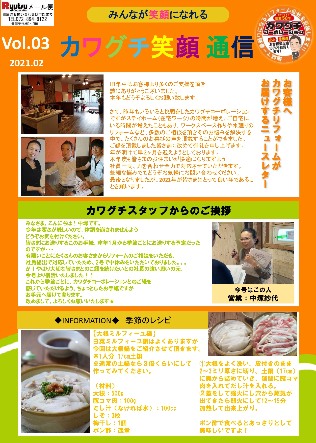 ★カワグチ笑顔通信(^^♪ ニュースレター