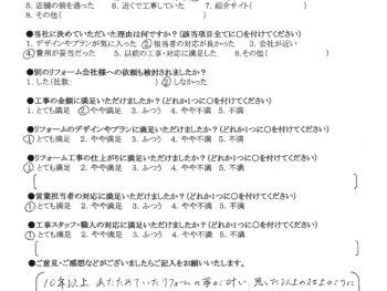 大阪市城東区 T様の声 和室改修・内装工事