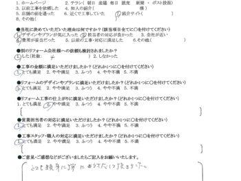 大阪市西区 K様の声 ユニットバス・内装工事(LIXIL リノビオFIT)